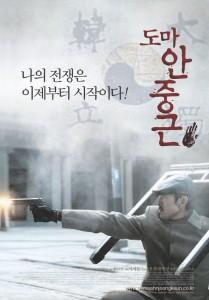 Постер к фильму про Ан Чжун Гына. 2004 г.