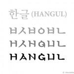 Корейский алфавит становится популярным элементом дизайна