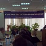 Итоги научной конференции корееведов «Корея: десятилетие новых возможностей»