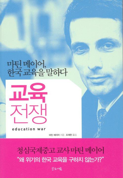 Обложка книги Маартина Мейера «Война образования» 2009