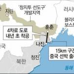 Китай активизирует международное сотрудничество в бассейнe реки Тумэньцзян