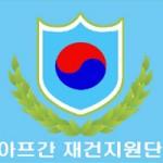 Новая смена южнокорейских миротворцев отправляется в Афганистан