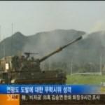 В районе межкорейской границы в Желтом море произошла перестрелка