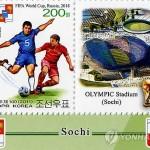 Северная Корея выпустила специальные марки к ЧМ по футболу 2018 года