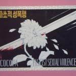 Сеул предложит Токио переговоры по проблеме сексуального рабства