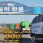 Сеул отказался от отправки гуманитарной помощи пострадавшим в КНДР