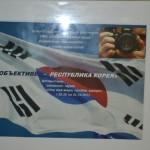 """Фотовыставка  """"В объективе – Южная Корея"""" открылась в школе г. Зеленограда"""