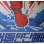 Военные маневры Южной Кореи, заговор с целью вторжения в КНДР