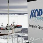 Южнокорейский ледокол «Араон» вывел траулер «Спарта» из ледового поля