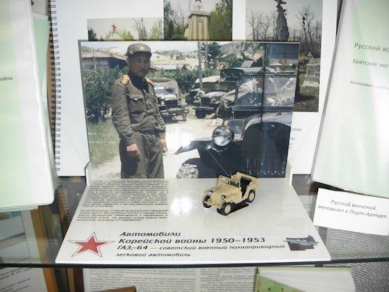korejskaya-vojna-GAZ-64