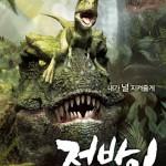 Южнокорейский фильм «Пятнистые динозавры Корейского полуострова 3D»
