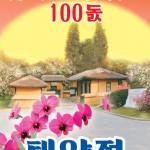 В КНДР началось празднование 100-летия со дня рождения Ким Ир Сена