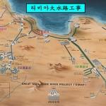 Великий проект Каддафи, осуществленный южнокорейским инженерами в Ливии