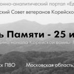 62-я годовщина начала Корейской войны