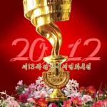 13-й Пхеньянский международный кинофестиваль