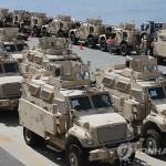 Бронемашины выведенные американцами из Афганистана прибыли в Пусан