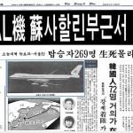 Южнокорейский Боинг 747 – эхо страшной трагедии 1983 года