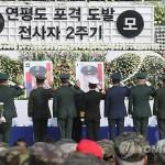Вторая годовщина обстрела острова Ёнпхёндо
