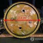 ВМС РК подняли со дна Желтого моря фрагменты северокорейской ракеты