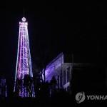 Южная Корея зажигает гигантская рождественская елку на границе с Северной Кореей