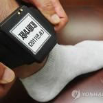 Суд Южной Кореи впервые приговорил педофила к химической кастрации