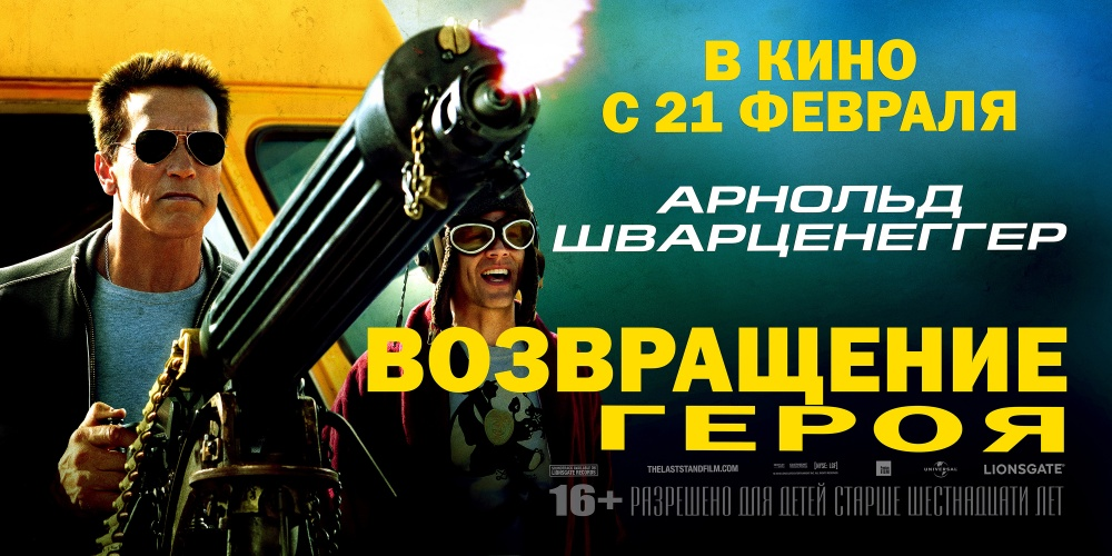 kinopoisk.ru-The-Last-Stand-2032253