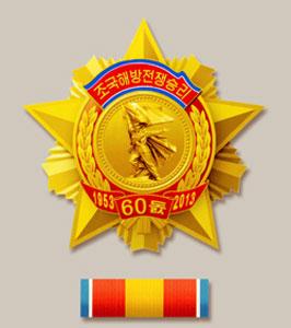 Орден КНДР в честь 60-ой годовщины Победы в Отечественной Освободительной войне. Фото: Нодон Синмун