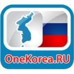 OneKorea.ru_2013-min