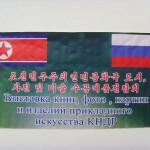 Открытие выставки декоративно-прикладного искусства Северной Кореи
