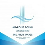 Amur_waves-2013