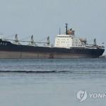 Панама сняла арест с северокорейского судна с оружием