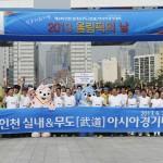 Северокорейские спортсмены готовятся к Азиатским играм-2014 в Инчхоне
