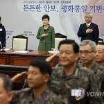 Президент РК приветствует договорённость о встрече разделённых семей