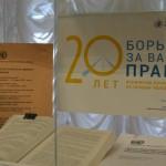 Совет ООН по правам человека принял резолюцию по СК