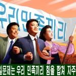 В Японии продана за долги штаб-квартира неофициального представительства КНДР