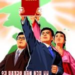 К вопросу о нарушении прав человека в КНДР