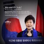 Президент РК провозгласила План мирного воссоединения Корейского полуострова
