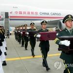 Южная Корея передала Китаю останки 437 военнослужащих, погибших в годы Корейской войны