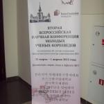Третья международная научная конференция  молодых ученых-корееведов  «Молодое поколение в корееведении»