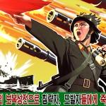 КНДР опровергла сведения об обстреле южнокорейского корабля в Желтом море