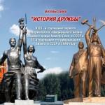 Выставка «История дружбы» в музее современной истории России