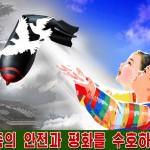 Специальные предложения ГКО КНДР