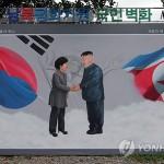 Пак Кын Хе: Встреча глав Юга и Севера Кореи была бы желательной