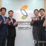 В Сеуле открылся Центр поддержки инвестиций в Кэсонский комплекс