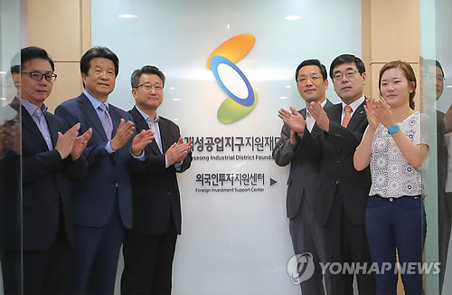 Foreign investment support center for Kaesong park