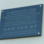Погибший в ДТП в Приамурье дипломат из КНДР ехал на Бурейскую ГЭС