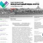 Фильмы о жизни КНДР представили на Международном Медиа Форуме в Петербурге