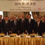 Российско-Корейский Форум 2014