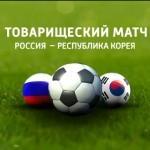 Футболисты сборной России победили в товарищеском матче команду Южной Кореи