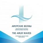 """Сегодня в Хабаровске начинается основная программа """"Амурских волн"""""""